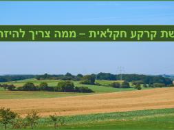 קרקע חקלאית.png1